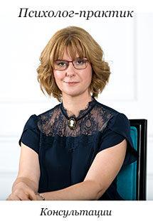 Психолог Лина Яркова